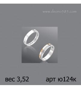 Серебряное кольцо Спаси и сохрани с напайкой (код ю124к)